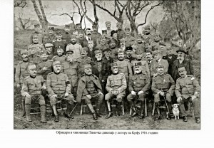 Официри и чиновници Тимочке дивизије на Крфу 1916