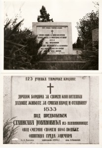 Споменик погинулима 1883