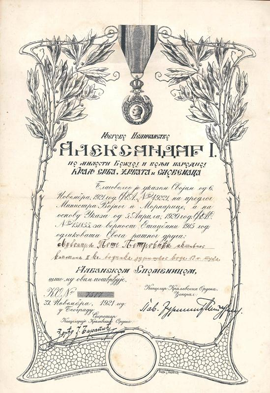 Албанска Споменица, издата капетану друге класе Љубомиру Т. Петровићу  23.11.1921.