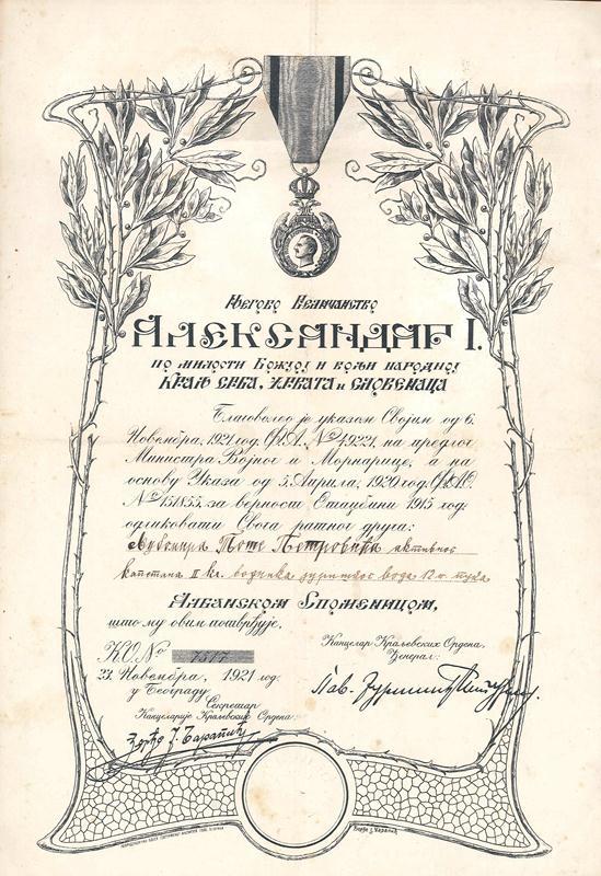 Albanska Spomenica, izdata kapetanu druge klase Ljubomiru T. Petroviću  23.11.1921.