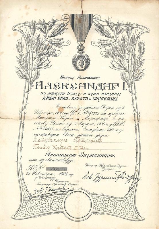 Albanska Spomenica, izdata kapetanu druge klase Ljubomiru T. Petroviću, dodeljena 23.11.1921.
