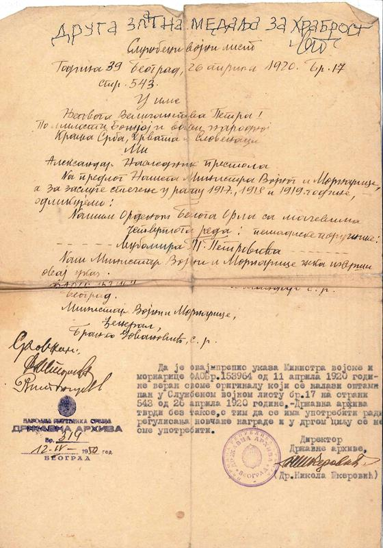 Уверење о другој златној медаљи за храброст из Државне архиве, 12-04.1950.