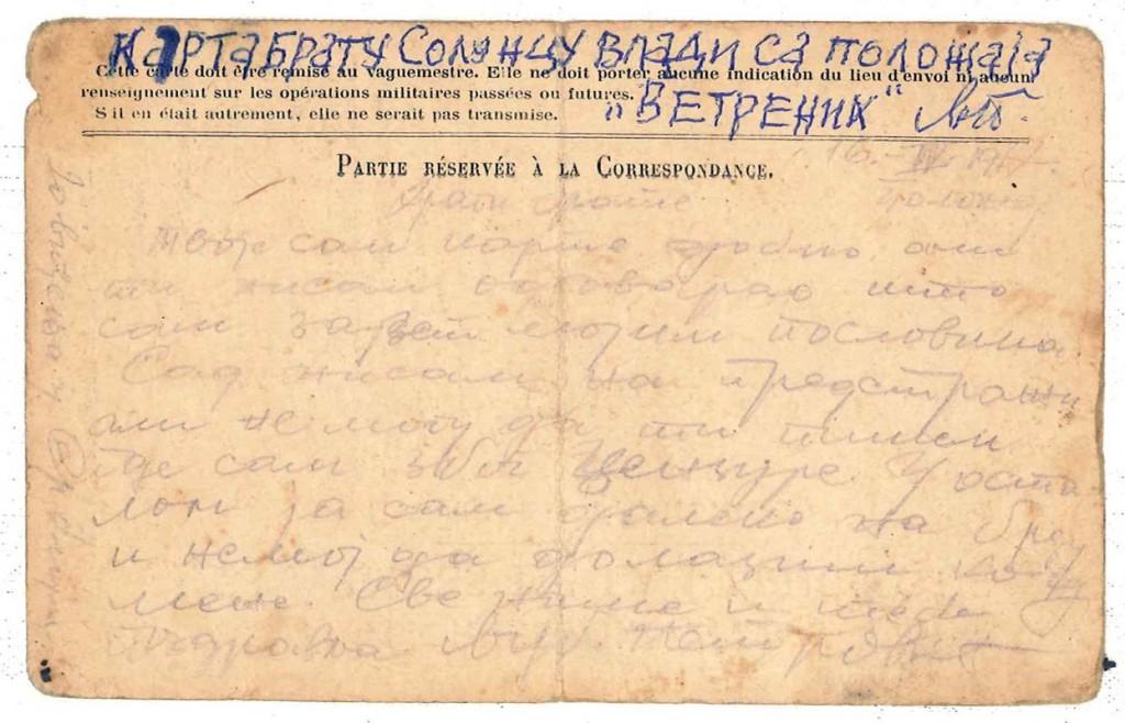 Писмо-карта брату Владимиру Т. Петровићу  у време рата. Карта се вратила јер је Каплар Владимир Т. Петровић погинуо пре него што је добио вести од брата.