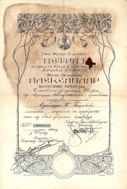 Одликовање златном медаљом  за храброст, 14.01.1918. године