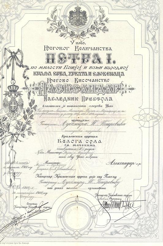 Одликовање краљевским орденом Белог орла са мачевима, 11.04.1920. године