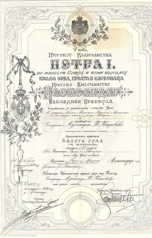 Одликовање краљевским орденом Белог орла са мачевима, 01.12.1920. године