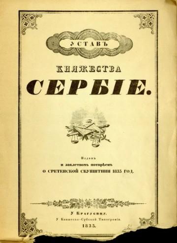 Prvi-Ustav-države-Srbije-Sretenjski-ustav