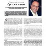 Прва страна интервјуа