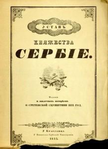 Сретењски устав