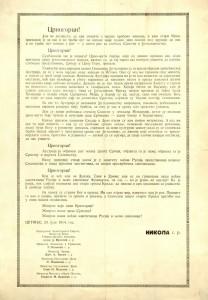 Проглас издат на Цетињу 25. јуна 1914. године