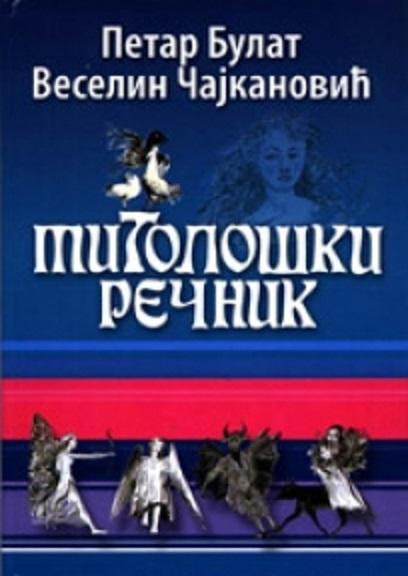 mitoloski-recnik-petar-bulat-i-veselin-cajkanovic