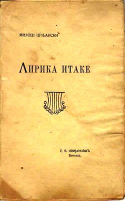 Фото извор:  http://crnjanski.net/bibliografija-lirika-itake.php