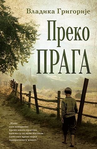 Издавач: Лагуна