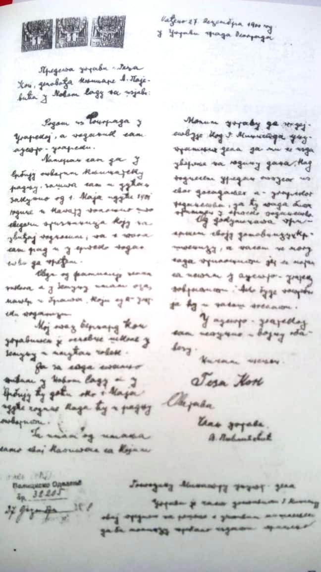 Родом из Чонграда у Угарској, а поданик сам аустро-угарски. Намеран сам да у Србији отворим књижарску радњу, за шта сам и дућан закупио од 1. маја идуће 1901. године и капару положио, што сведочи признаница коју на увиђај подносим; па стога сам рад и у српско поданство да пређем. Овди од фамилије немам никога, а у Земуну имам оца, матер и брата; који су а-угарски поданици. Мој отац Бернард Кон управитељ је основне школе у Земуну и имућан човек. За сада стално живим у Новом Саду а у Србију ћу доћи око 1. маја идуће године када ћу и радњу отворити. Ја имам од имања само свој капитал са којим ћу и радњу отворити. Молим управу да подејствује код Г. Министра унутрашњих дела да ми се изда уверење на годину дана. Кад поднесем уредан отпуст из свог досадашњег а-угарског поданства, да ћу тада бити примљен у српско поданство. Од докумената прилажем своју домовницу и крштеницу, а пасош не могу сада приложити јер се морам са истим у Аустро-Угарску повратити. Ако буде потребно ја ћу и пасош послати. У Аустро-Угарској сам испунио и војну обавезу. Нисам ожењен. Геца Кон (Молба којом Геца Кон 1900. године од Управе Града Београда тражи дозволу за отварање књижаре)