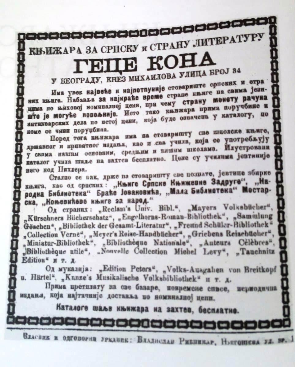"""Oglas Knjižare Gece Kona iz prvog broja """"Politikeˮ od 12. januara 1904. godine"""