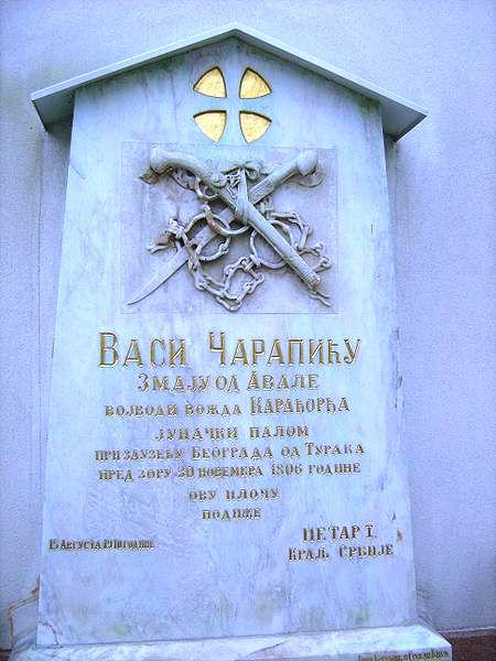 ФОТО: Ђорђе Стакић (Извор: Википедија)