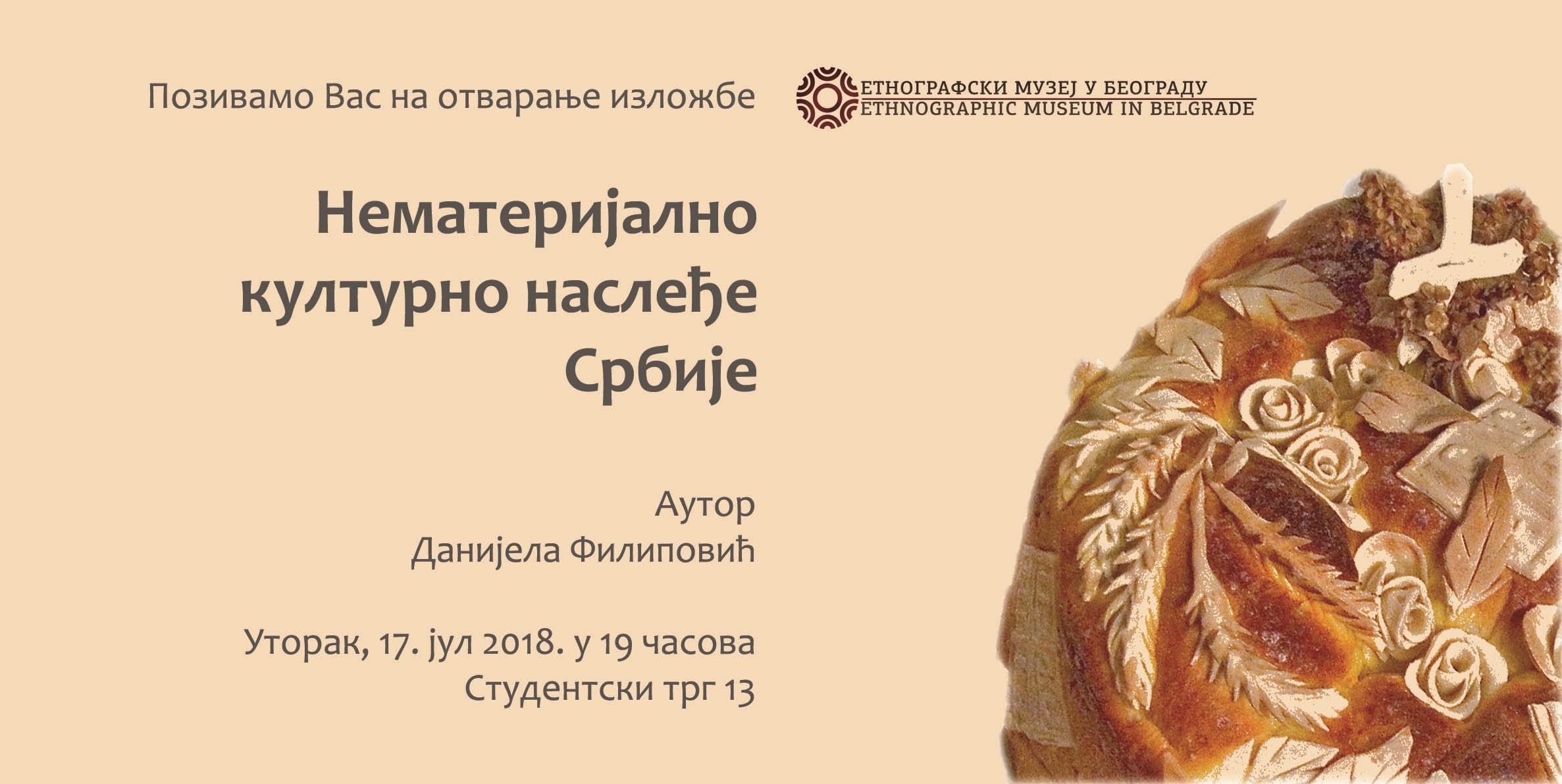 NKN Izložba Danijela Filipović Beograd