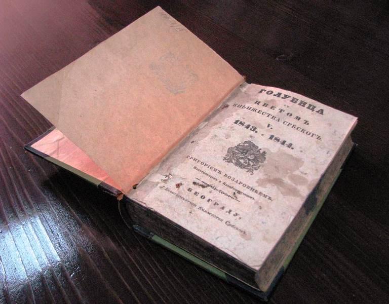 """""""Голубицаˮ (1834–1898), најстарија публикација у Легату"""