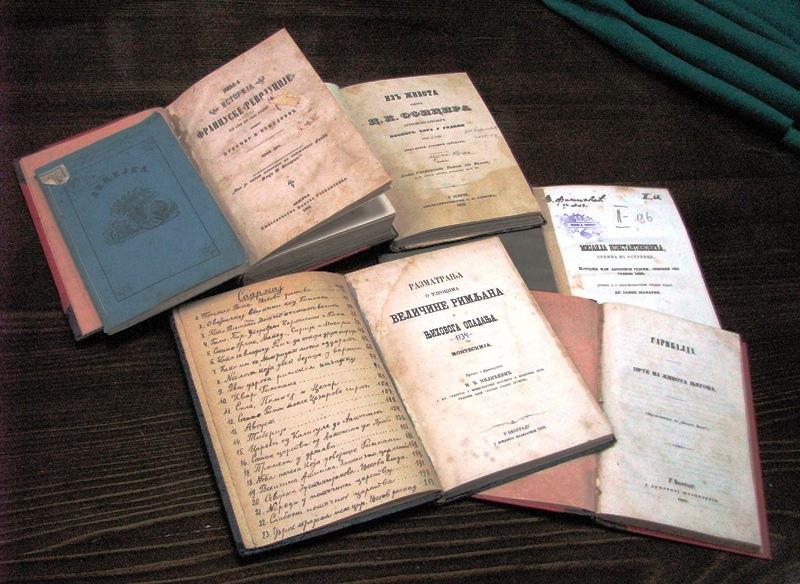 Из библиотечког фонда Миливоја и Божидарке Филиповић