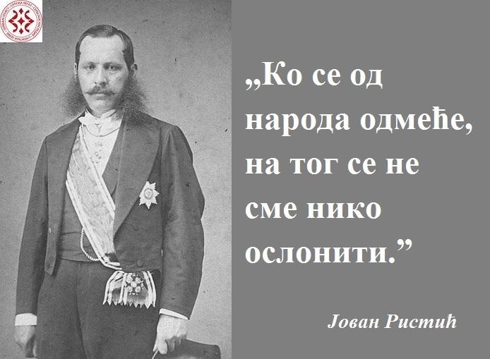 Јован Ристић