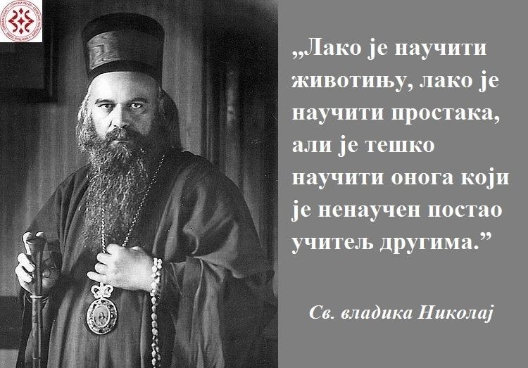 Николај