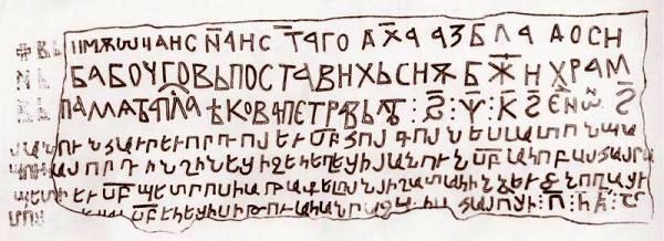 Двојезични словенско-јерменски епиграф на меморијалној плочи из 1218. (манастир Витовница)