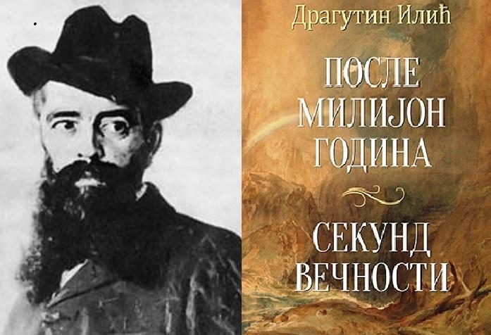 Драгутин Илић, писац прве научнофантастичне драме у свету