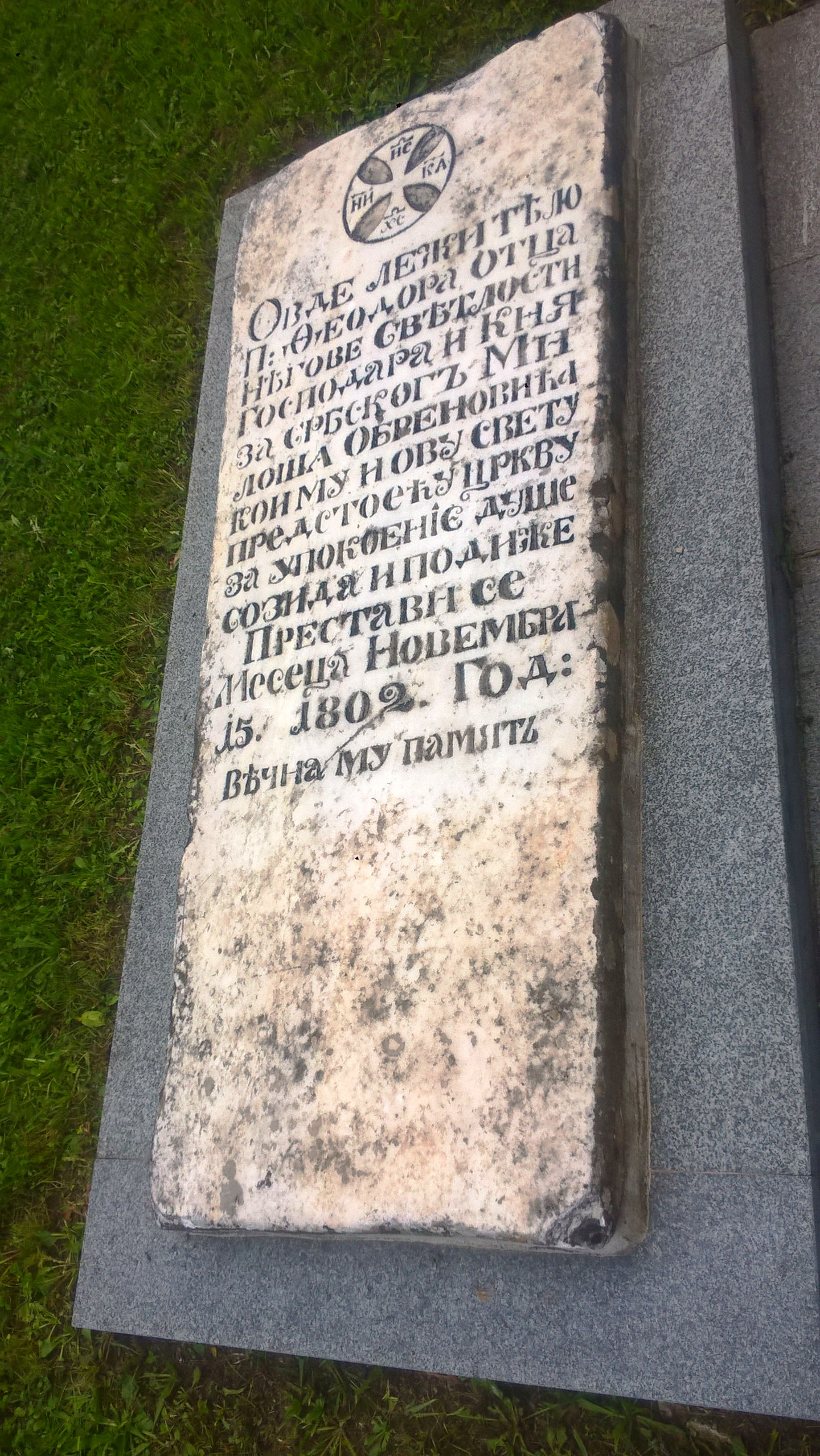 Гроб Милошевог оца
