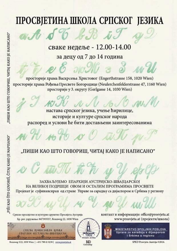 prosvjetina_skola