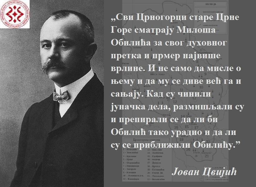 Јован_Цвијић,_географ_(1865-1927)