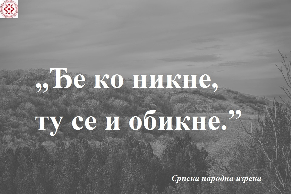serbia-1938959_960_720