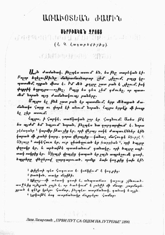 "Jermenski prevod pripovetke ""Prvi put s ocem na jutrenjeˮ Laze Lazarevića iz 1890."
