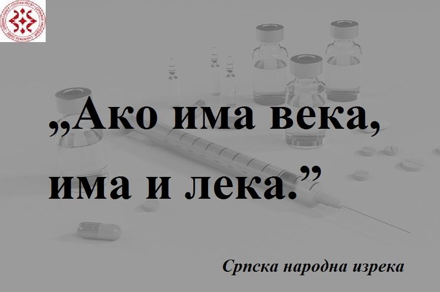 syringe-1884784_960_720