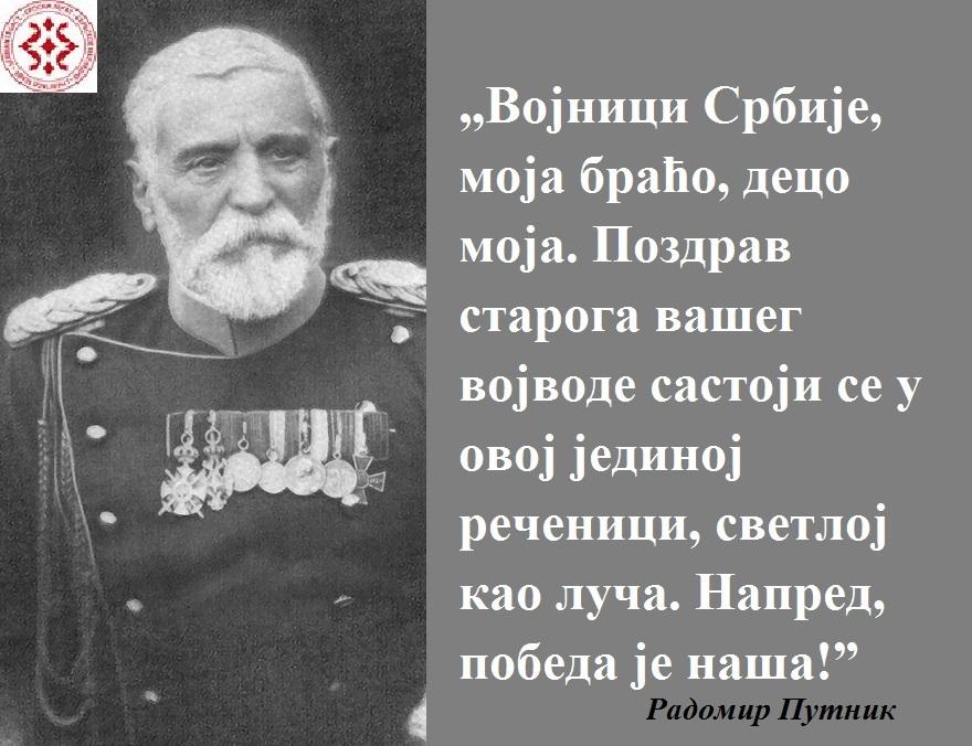 Војвода_Радомир_Путник