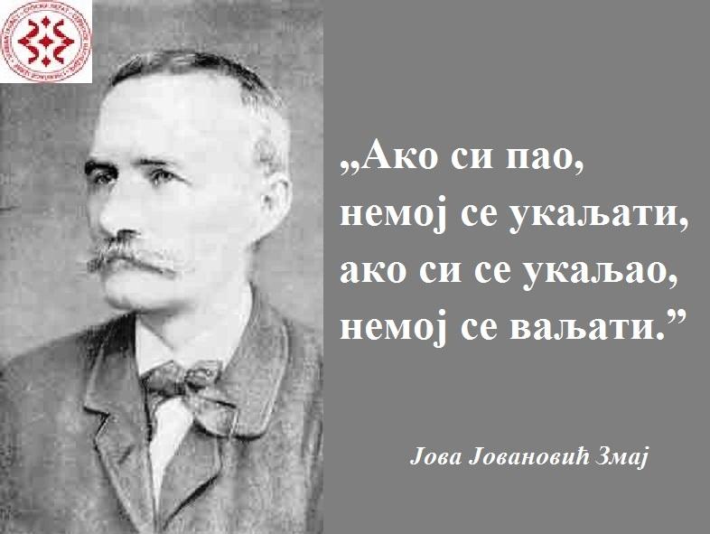 Jova_Jovanovic_Zmaj