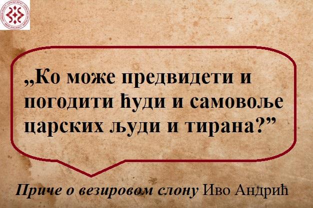 Подлога - Copy - Copy - Copy - Copy (9) - Copy - Copy – kopija