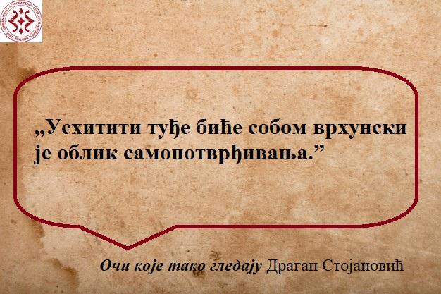Подлога - Copy - Copy - Copy - Copy (9) - Copy - Copy
