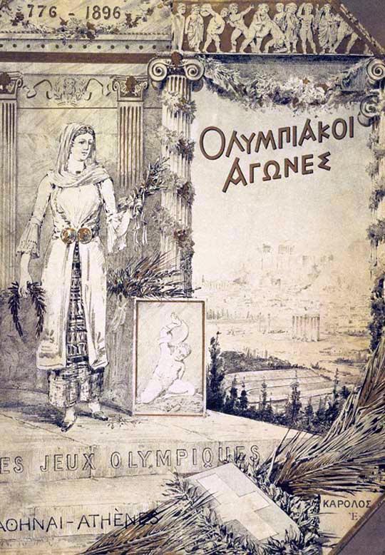 Плакат за Олимпијске игре 1896. године