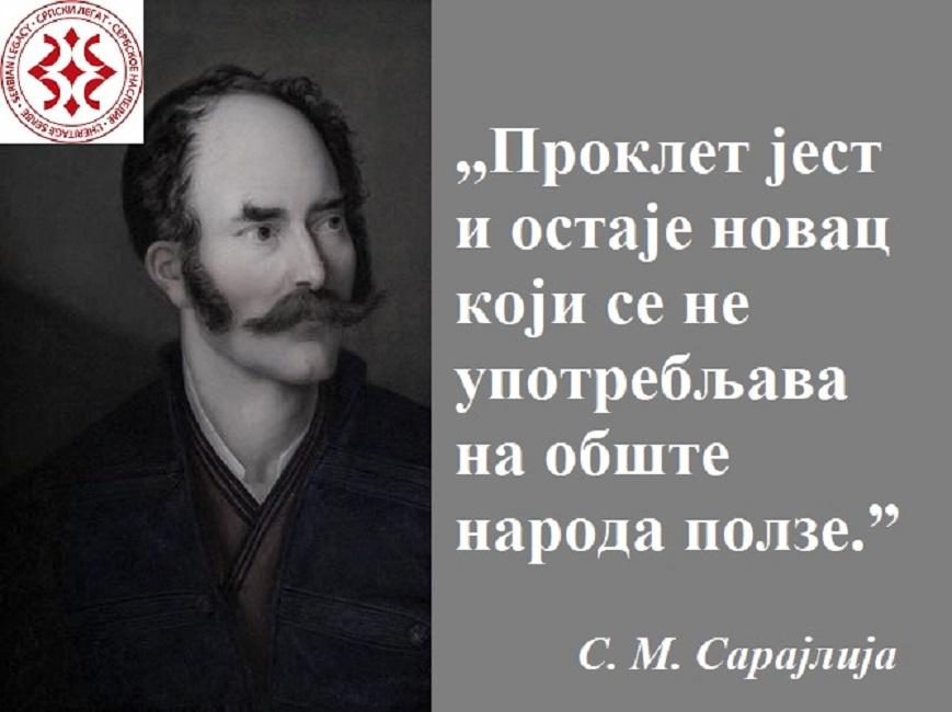 Sima_Milutinovic_Sarajlija