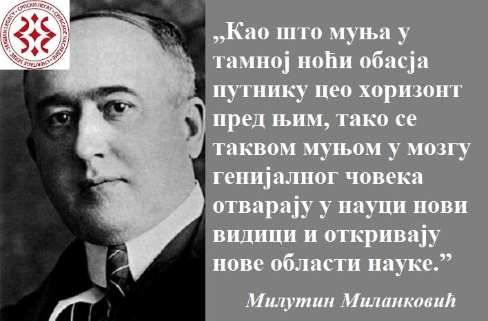 Професор_Миланковић