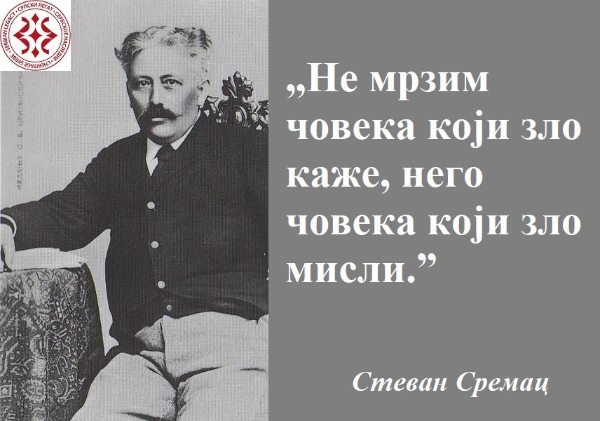 Stevan_Sremac