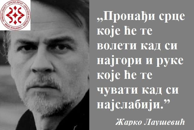 zarko-lausevic-642x336