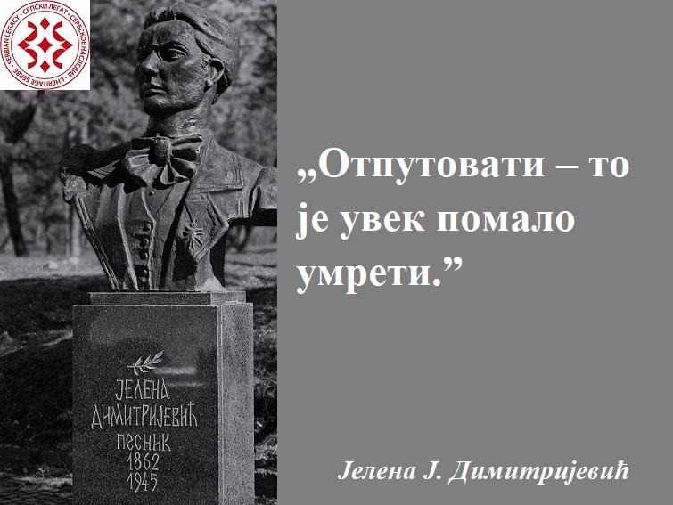 800px-Биста_Јелене_Ј._Димитријевић