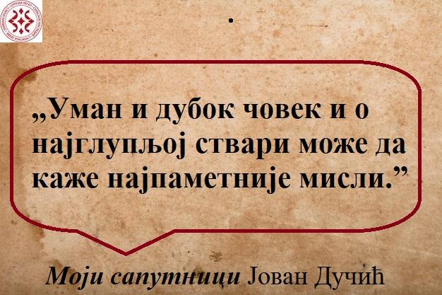 Citati Archives Page 2 Of 21 Fondacija Srpski Legat