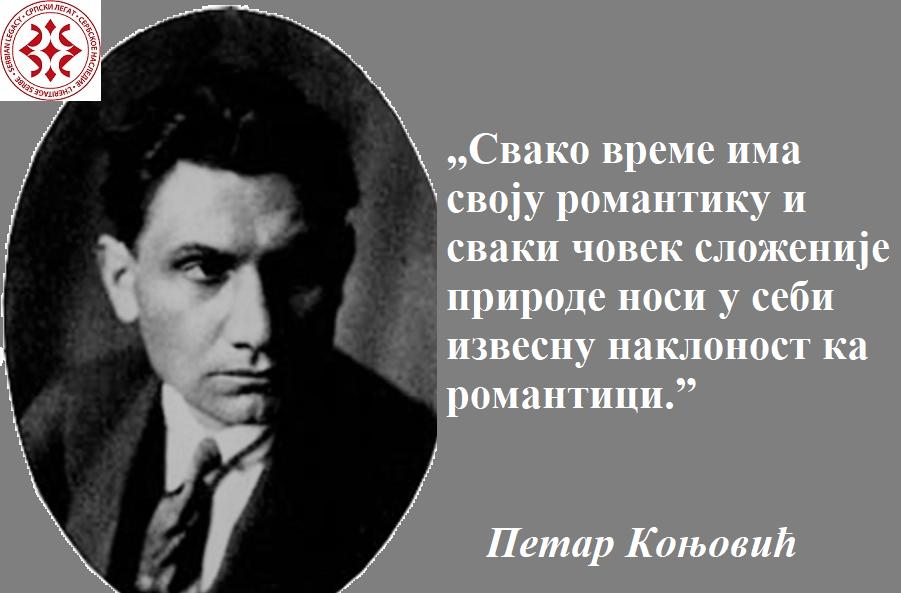 Petar_Konjovic_1