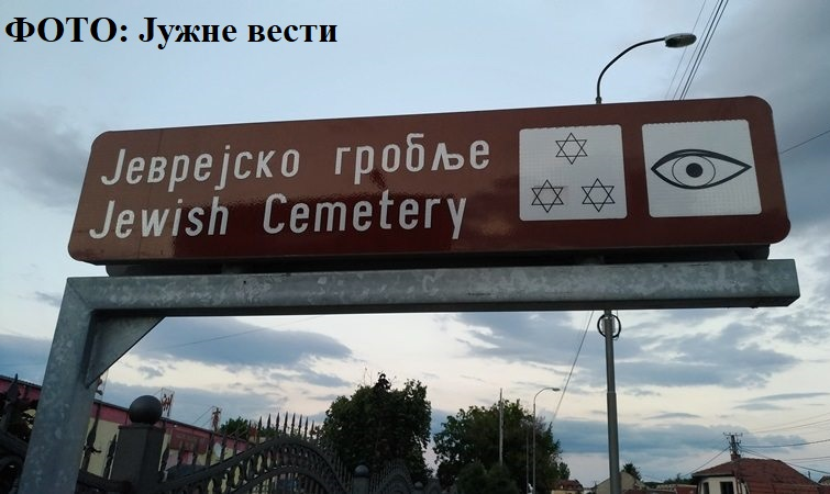 Јеврејско гробље у Нишу