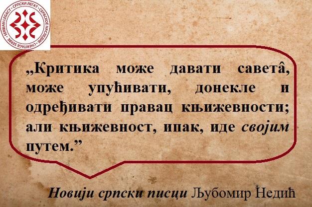 Подлога - Copy - Copy - Copy – kopija – kopija (2)