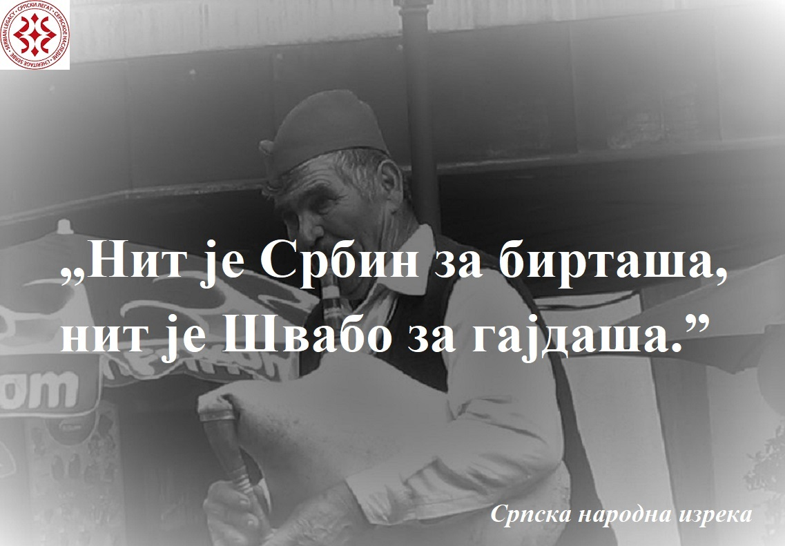 Srpski_gajdas