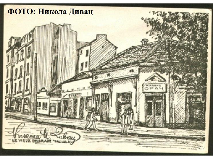 beograd-KAFANA-ORAC-razglednica-NIKOLA-DIVAC_slika_L_28779175