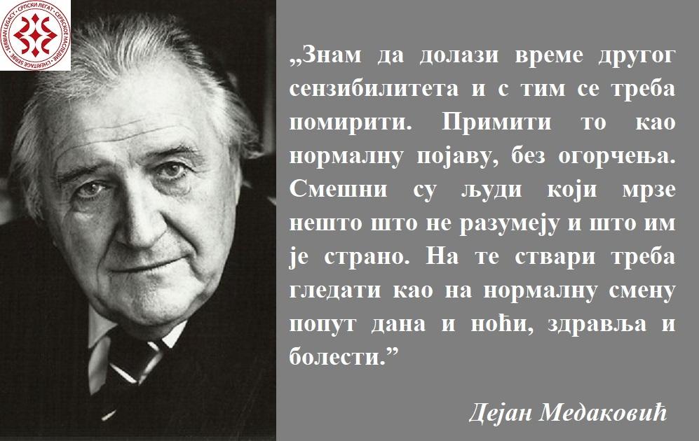 Dejan_Medakovic_(1922—2008)